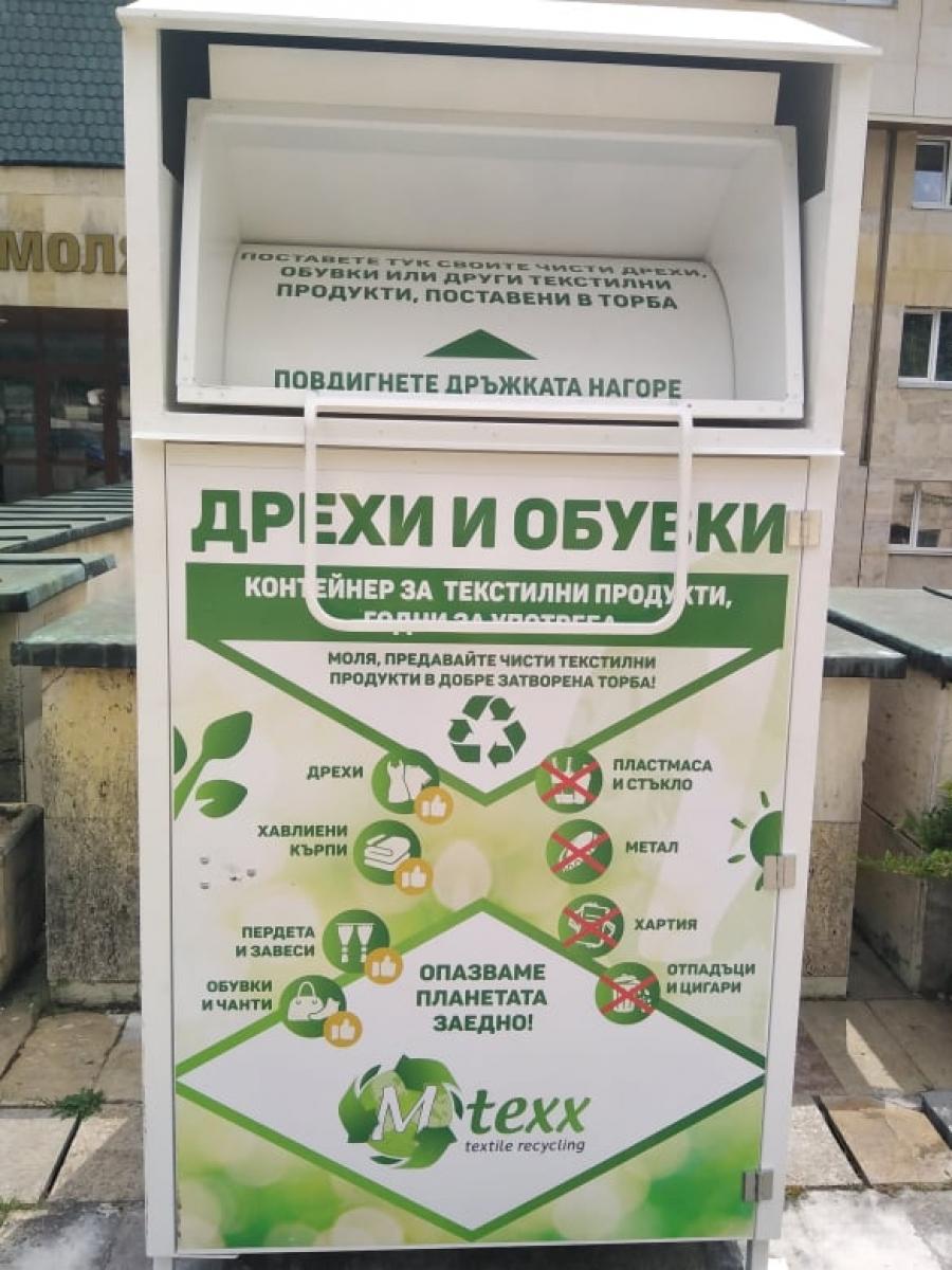 Контейнери за събиране на текстилни отпадъци са поставени в Смолян