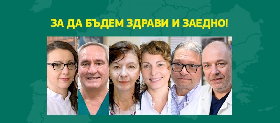 Български лекари подкрепят ваксинирането в кампания на Европейската комисия
