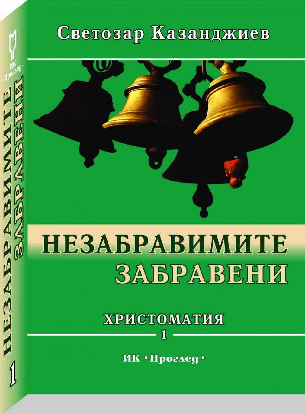 """Незабравимите забравени"", том първи, Изд. ""Проглед"", 2019 г."