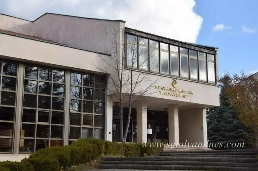 Конкурс за фотографски колаж за освобождението на Родопите обяви библиотеката