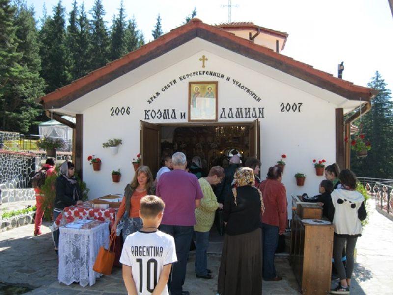 В манастира над Смолян ще празнуваме  светите безсребреници и чудотворци Козма и Дамян