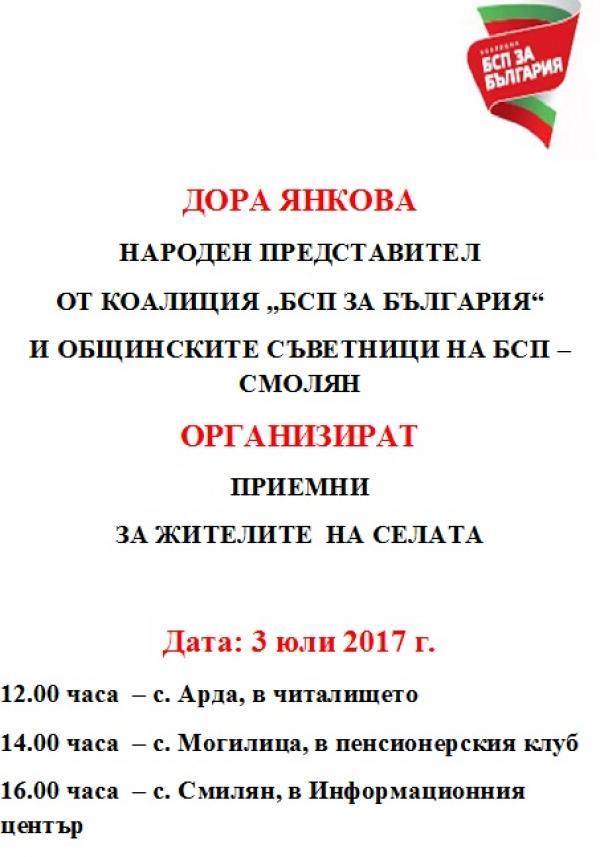 Народният представител Дора Янкова организира приемна в три смолянски села