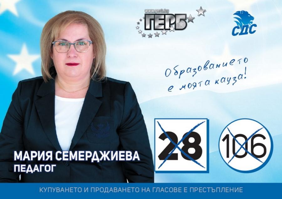 Мария Семерджиева: Образованието отново ще е приоритет №1, защото само добре образованата нация е просперираща
