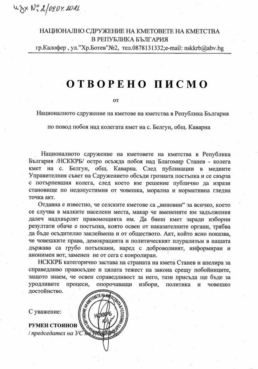 Отворено писмо от НС на кметовете на кметства в България
