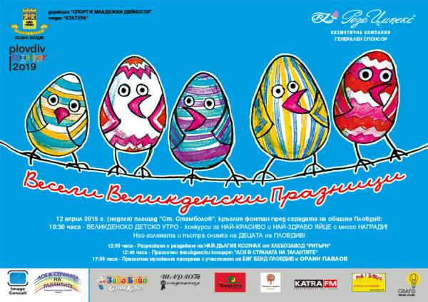 На Великден в Пловдив с най-дългия козунак и Орлин Павлов
