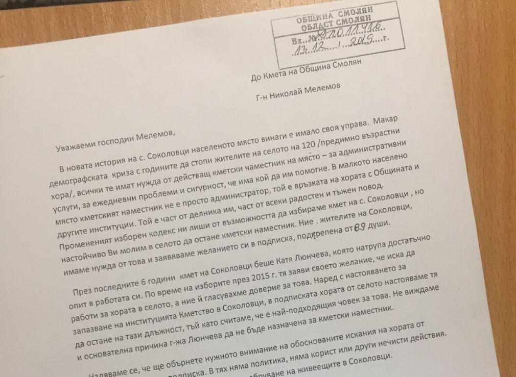 Гражданска подписка от жители на с. Соколовци