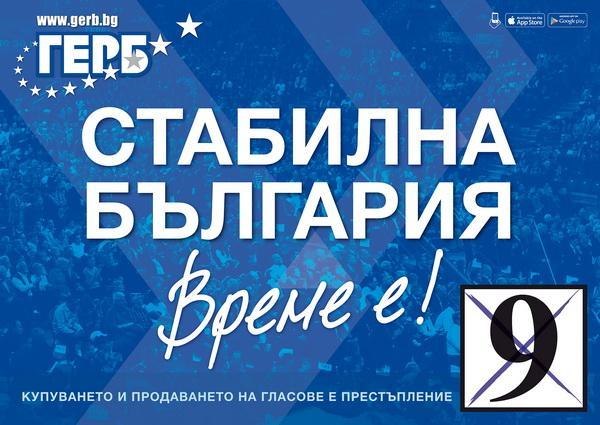 Време е за Стабилна България