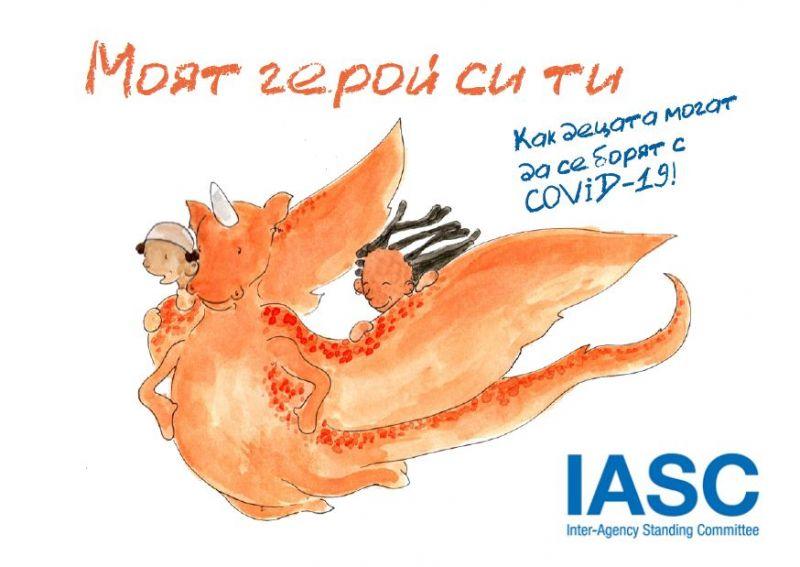 Онлайн книжка на УНИЦЕФ и СЗО в помощ на децата и родителите  за справяне с КОВИД – 19