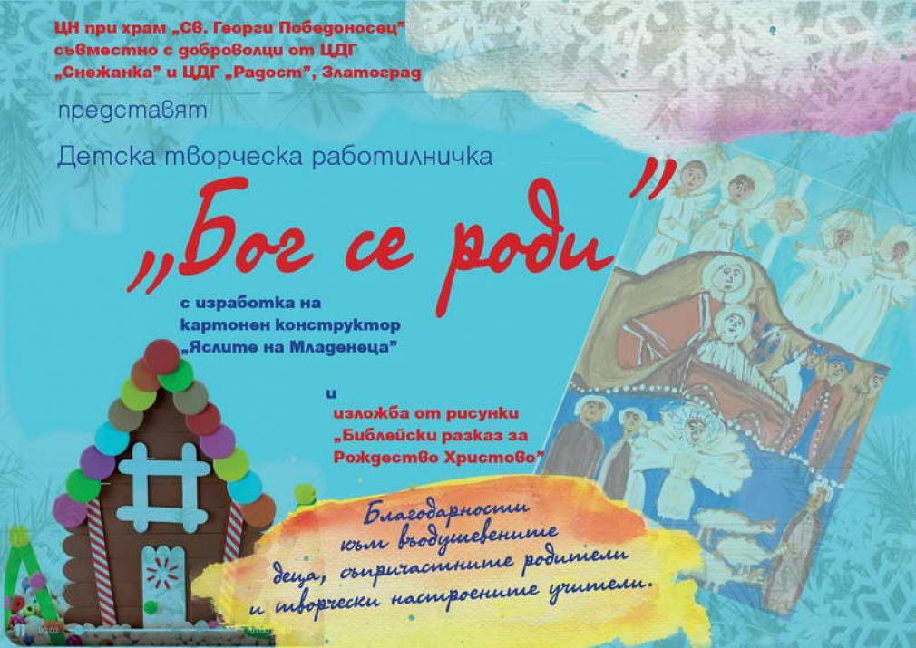 Отново в Златоградсе провеждат Рождествени творчески ателиета с деца