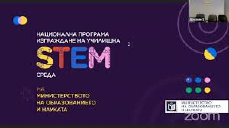 """Списък на училищата одобрени на етап 1 по Национална програма """"Изграждане на училищна STEM среда"""""""