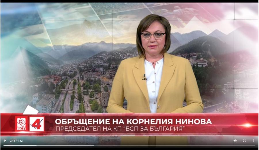 Видеообръщение на Корнелия Нинова към смолянчани
