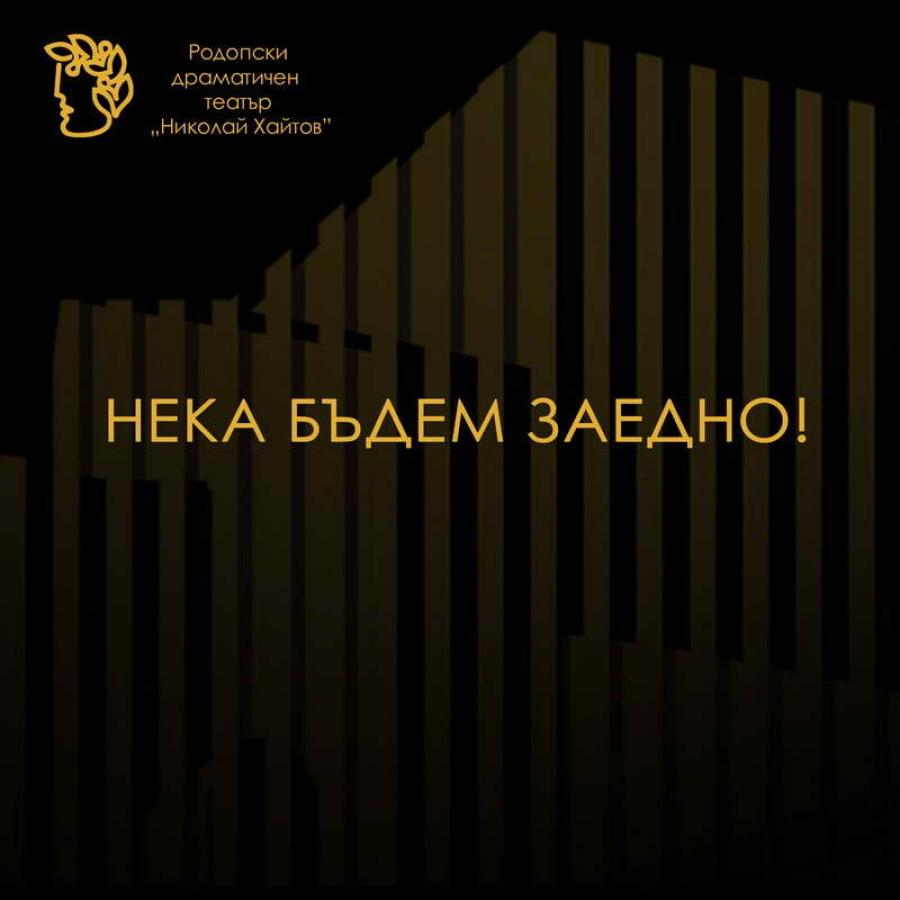 Театър ще има за всички от сърце!