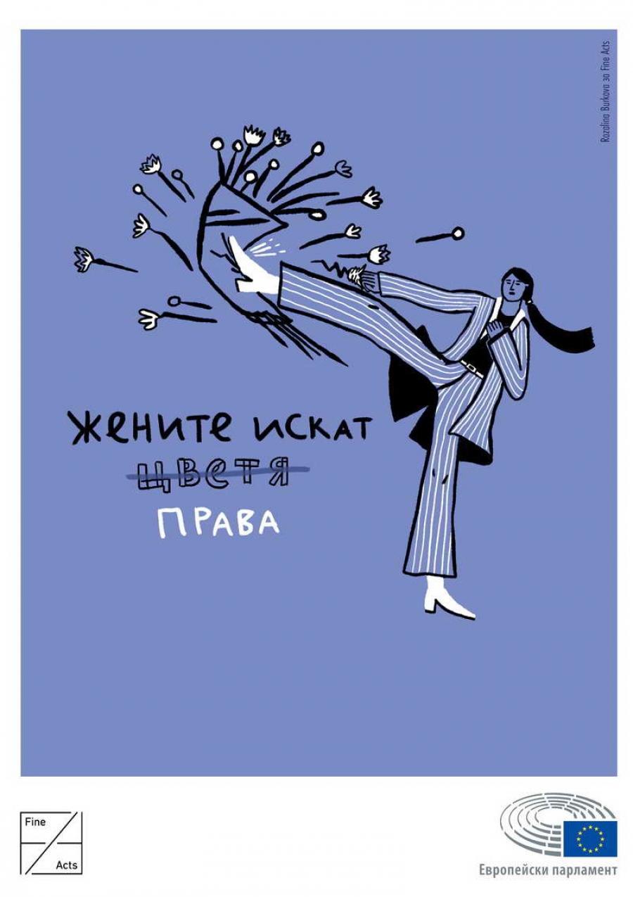 """Европейският парламент в България отбелязва Международния ден на жената с онлайн изложба """"Равенството е сила"""""""