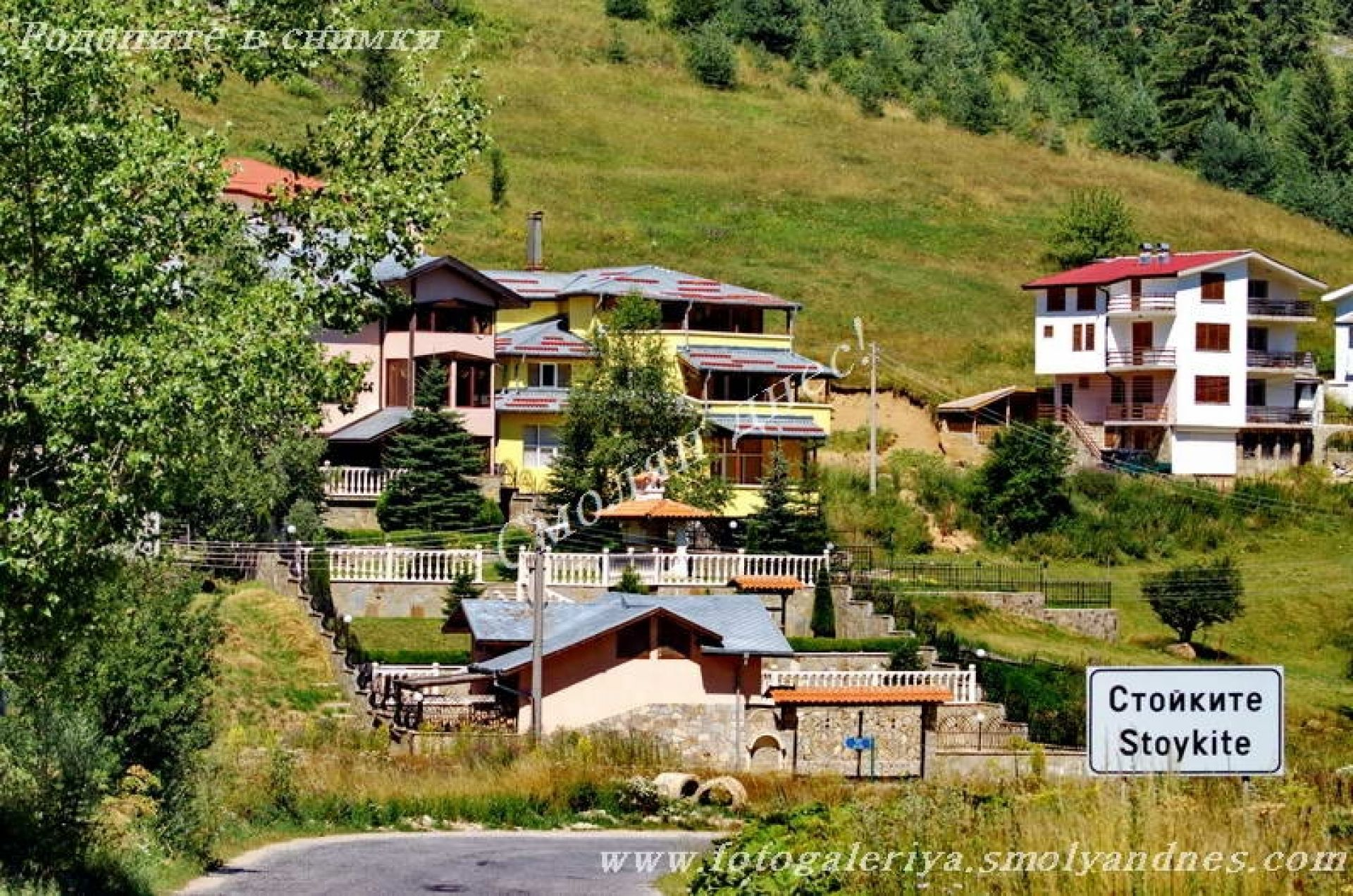 село Стойките
