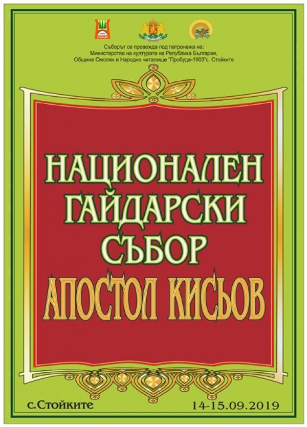 """Национален събор на гайдата """"Апостол Кисьов"""" ще се проведе в Стойките"""