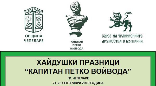 """Национални хайдушки празници """"Капитан Петко Войвода"""" - Програма"""