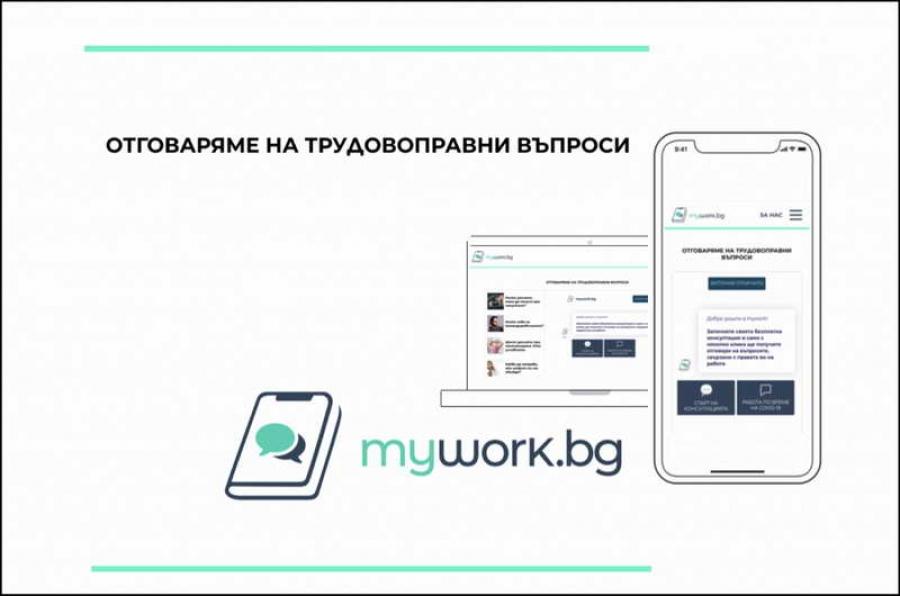 Българска платформа отговаря безплатно на трудовоправни въпроси за по-малко от 1 минута