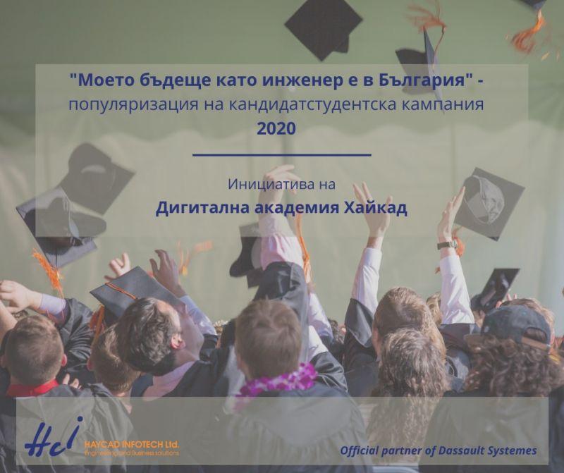 """""""Моето бъдеще като инженер е в България!"""" – безплатни онлайн семинари срещат кандидат-студенти с технически университети"""