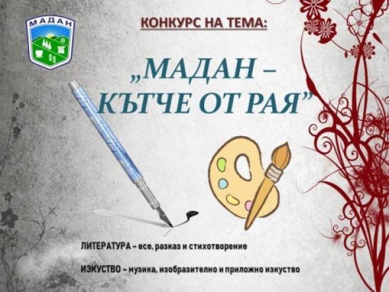 """Конкурс """"МАДАН – КЪТЧЕ ОТ РАЯ"""" обяви общината и градската библиотека"""