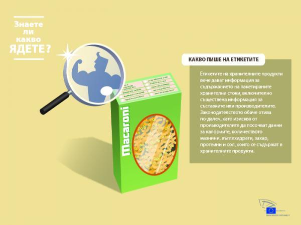 Нови правила за детските храни в ЕС