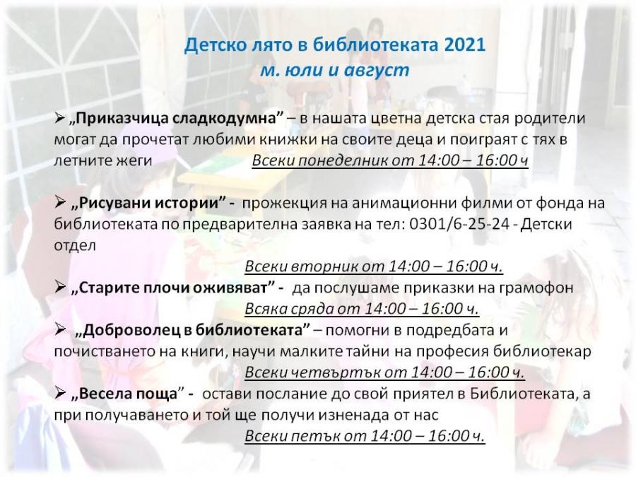 Детско лято в библиотеката 2021