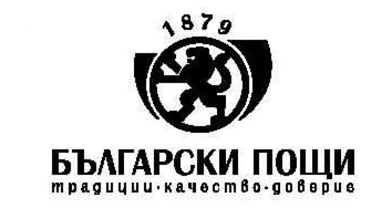 """Продължава конкурсът на """"Български пощи"""" ЕАД """" Най-красиво писмо до Дядо Коледа"""""""