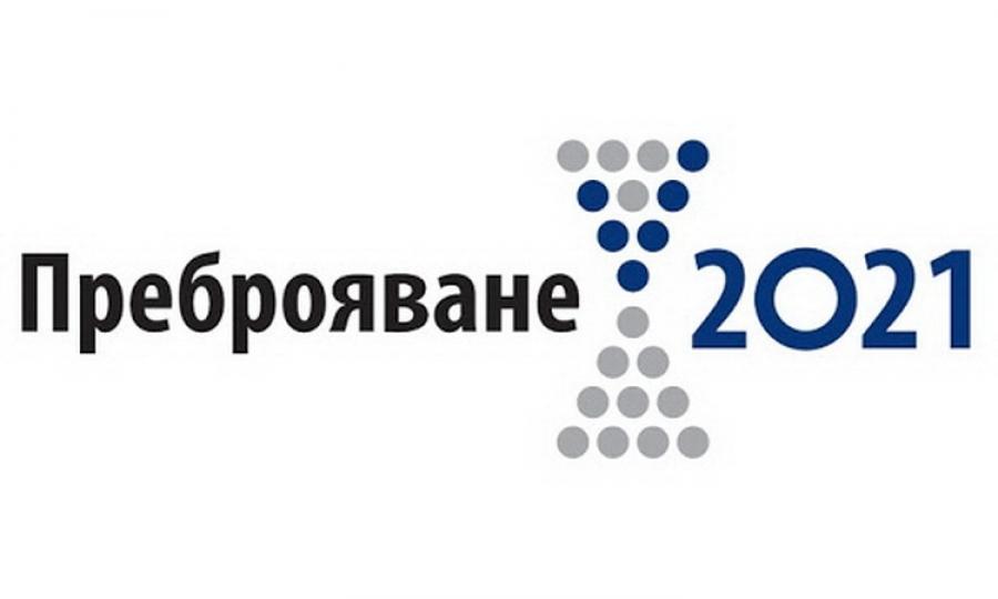 Преброяване 2021 ще се състои в периода 7 септември - 3 октомври