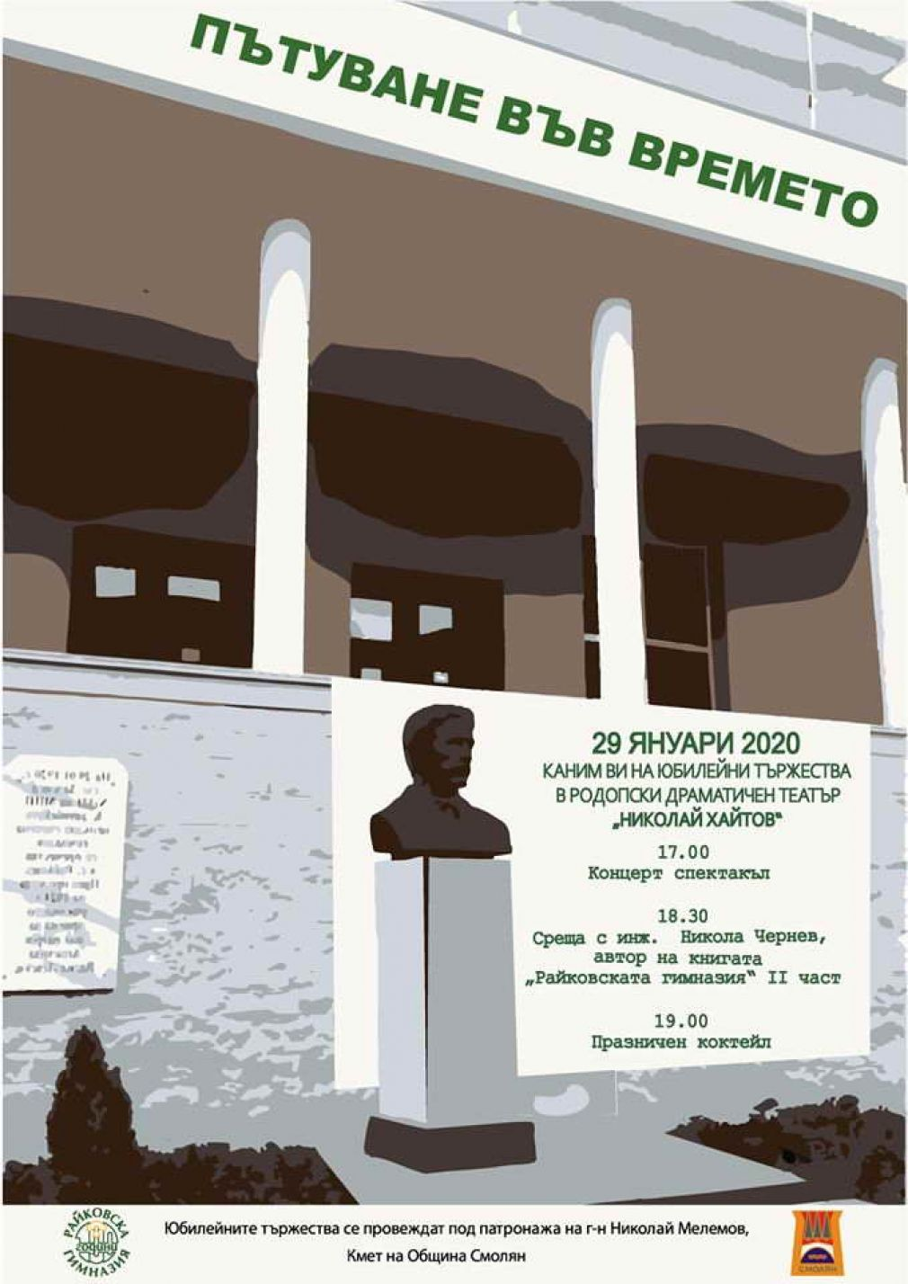 Райковската гимназия празнува 100-годишнината си на 29 януари