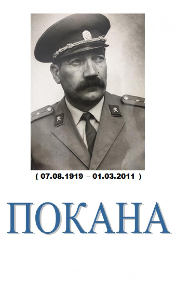 100 години от рождението на Стефан Бадев (МАРШАЛА)
