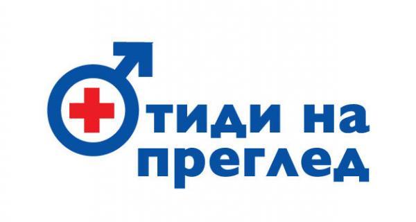 Безплатни срещи с уролози в Пазарджик и Смолян за проблемите на простатата