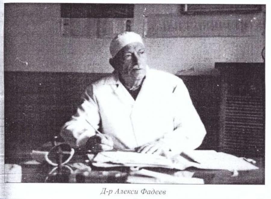 Д-р Алекси Петров Фадеев