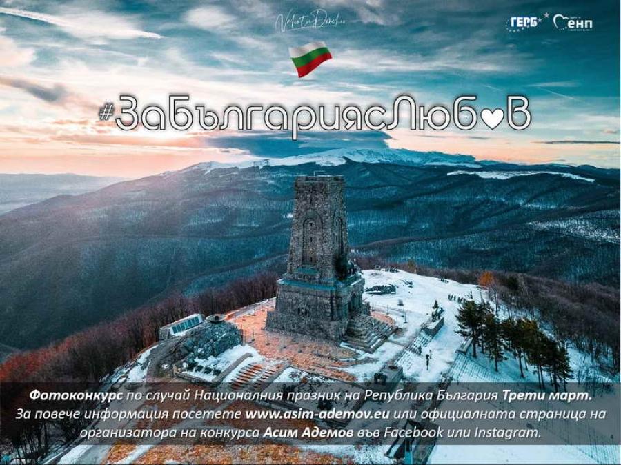 """Евродепутатът Асим Адемов организира национален фотоконкурс """"За България с любов"""" по повод 3-ти март"""