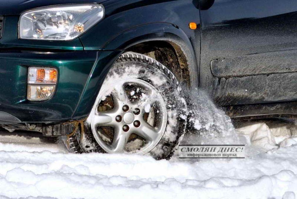 Отпадат ограниченията за движение с вериги по второкласната и третокласна пътна мрежа в област Смолян