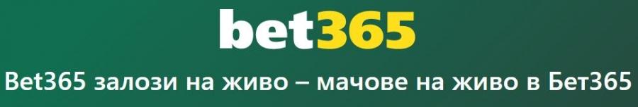 Какво получават играчите залагащи на живо в Bet365?