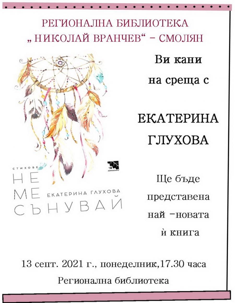 """Екатерина Глухова с представяне на книгата си """"Не ме сънувай"""""""