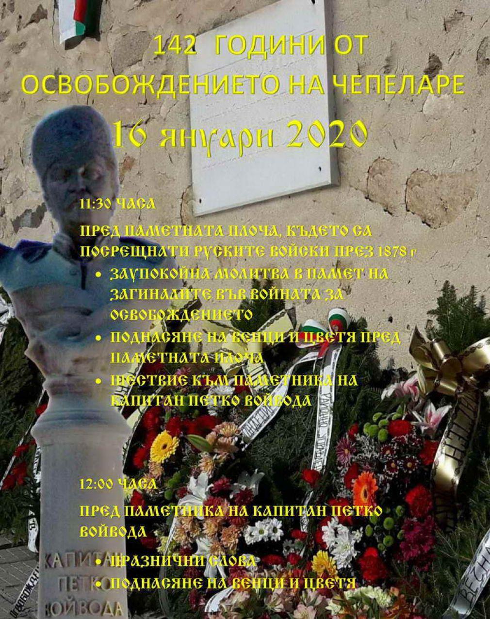 Чепеларе чества 142 години от освобождението си