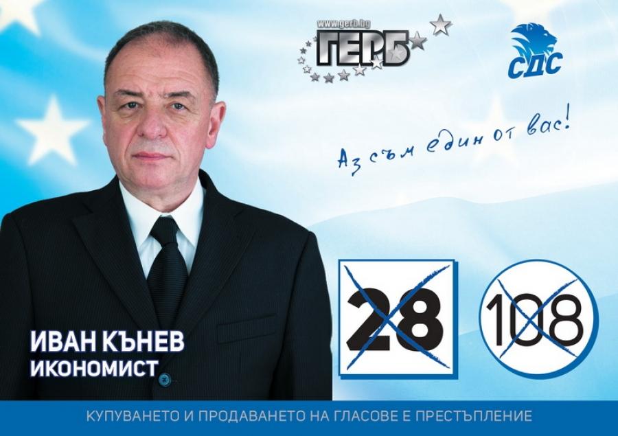 Иван Кънев: ГЕРБ развива добре държавата, въпреки всички критики
