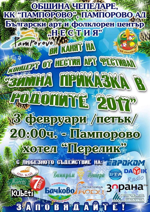"Концерт ""Зимна приказка в Пампорово 2017"""