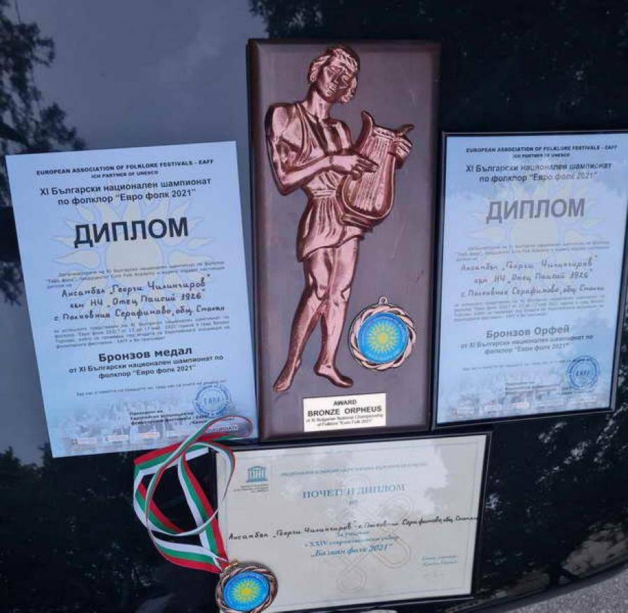 """ФА """"Георги Чилингиров"""" с почетен диплом от ЮНЕСКО и бронзов медал в """"Еврофолк""""."""