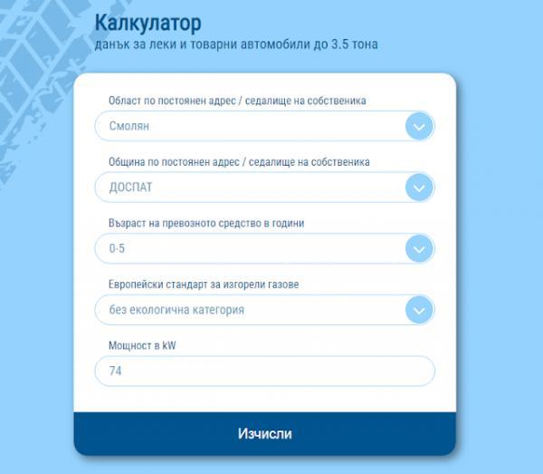 Калкулатор данък за леки и товарни автомобили до 3.5 тона на сайта на Община Доспат