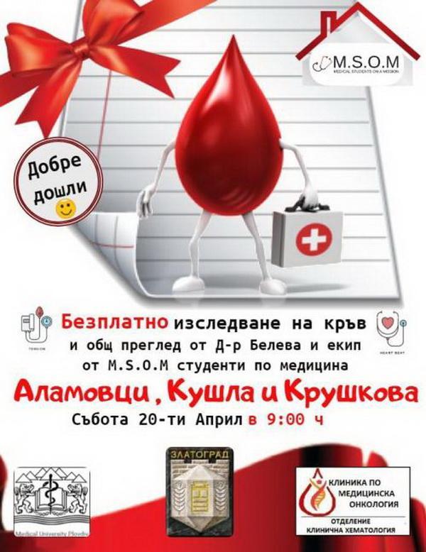 Безплатни кръвни изследвания и общ преглед ще се извършат в с. Аламовци, с. Кушла и Крушкова махала, с. Ерма река, Община Златоград