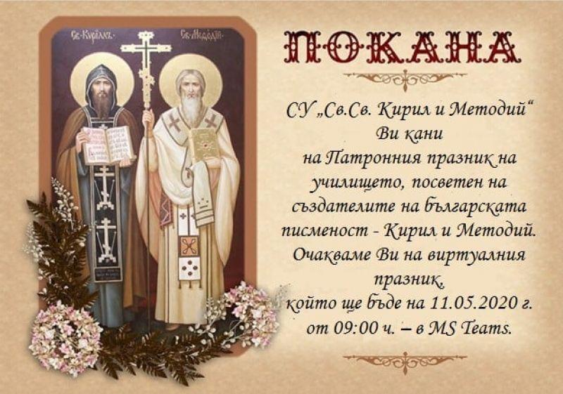 """За пръв път в историята си СУ"""" Св.св. Кирил и Методий"""" в град Смолян ще чества виртуален патронен празник на11 май 2020 година"""