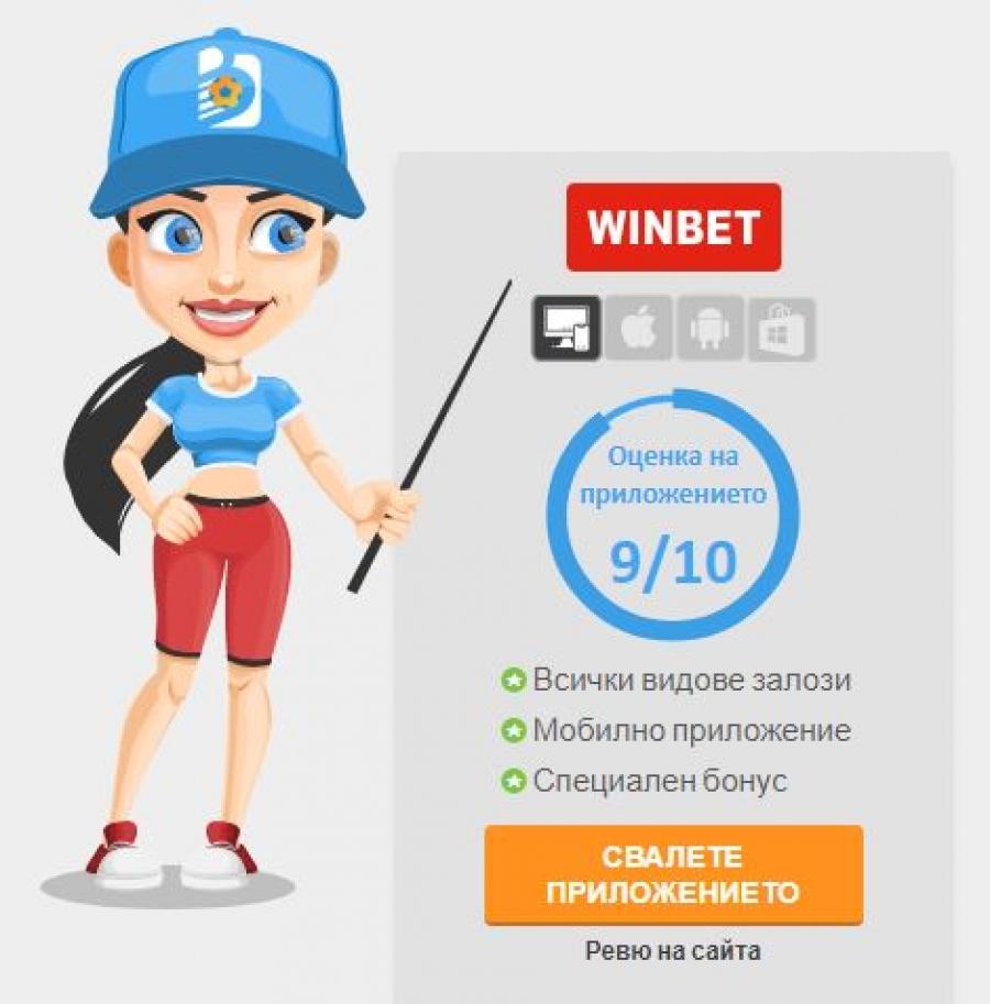 Какво предлага мобилната версия на Winbet?
