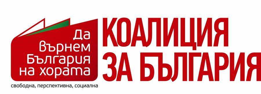 ГЕРБ отново организира автобуси от София и Пловдив за гласуването в неделя