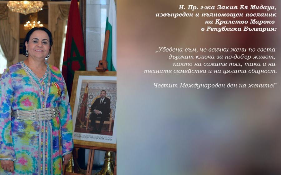 Три жени от Момчиловци отправят своите послания към света по повод 8 март, облечени в марокански кафтани.