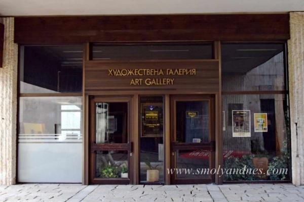 Художествена галерия - град Смолян