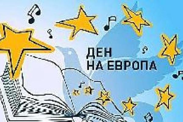 С поредица от обществени прояви честваме Деня на Европа – 9 май