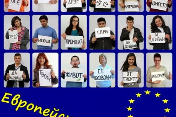 Приключи конкурса за послание, насърчаващо гласуването за Евроизбори 2014