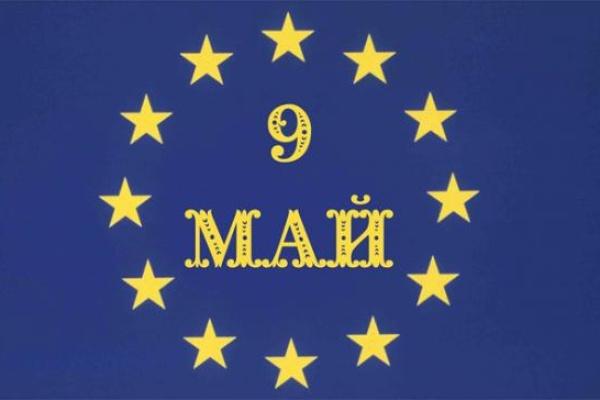 9 май – Ден на Европа – празник на единството и мира на стария континент