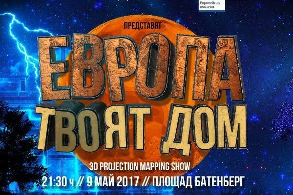 Денят на Европа /9 май/ ще честваме с 3D мапинг шоу и отворени врати